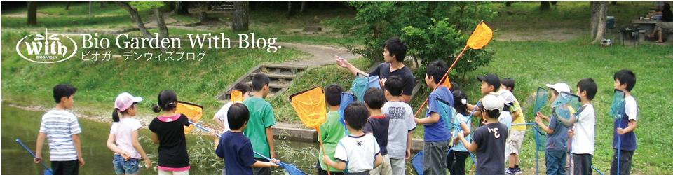 Bio Garden With Blog